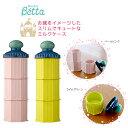 【ベビー】ミルクケース・キャッスル【ミルカー 粉ミルク 哺乳瓶 授乳 Doctor Betta 赤ちゃん】