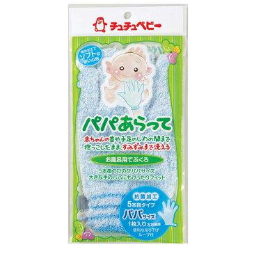 【ベビー】チュチュベビーパパあらって5本指タイプ【お風呂・ベビーケア/お父さん/男性用/赤ちゃん】