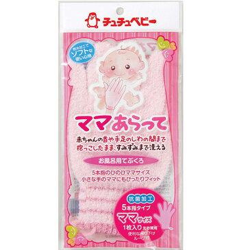 【ベビー】チュチュベビーママあらって5本指タイプ【お風呂・ベビーケア/お母さん/女性用/赤ちゃん】
