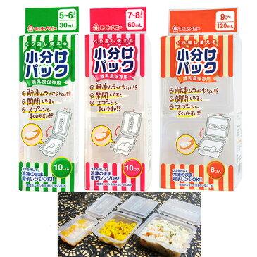 【ベビー】離乳食保存用小分けパック R【離乳食・お食事グッズ/再利用/冷凍】