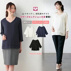 9cc6149bedbe4  ポイント5倍  マザーズセレクション大賞受賞  授乳服 マタニティ トップス