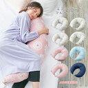 抱き枕 妊婦日本製 モスリンガーゼ マルチクッション 抱き枕 送料無料 ナーシングピロー 授乳 枕 授乳クッション 出産準備 ママ 赤ちゃん まくら