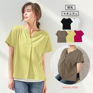 授乳口付 スキッパーネック カットソー Tシャツ トップス ティーシャツ ゆったり 無地 春 授乳 tシャツ 授乳服 半袖