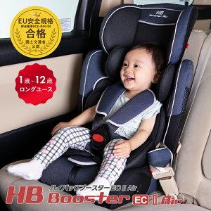 チャイルドシート ハイバックブースター ECII Air   EC2 エアー 日本育児 洗濯可能 通気性 メッシュ ヘッドレスト リクライニング シートベルト 固定式