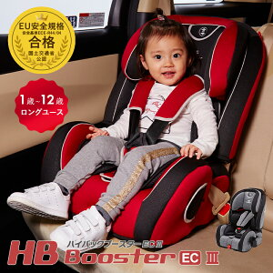 チャイルドシート ハイバックブースター ECIII | 日本育児 1歳〜12歳 リクライニング ロングユース ジュニアシート 日本育児