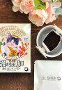 デカフェ専門店KUROCAFE カフェインレスコーヒー 招き猫珈黒豆ブレンドコーヒーカフェインレス デカフェ マタニティ 妊婦 ドリップコーヒー リラックス キャンプ ねこ おしゃれ コロンビア 黒豆 3