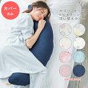 【日本製】モスリンガーゼ マルチクッション 洗い替えカバー【ナーシングピロー 授乳 枕 授乳クッション 出産準備 ママ 赤ちゃん まくら】