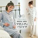 【20%OFF】マタニティ パジャマ 授乳服 天竺花柄ロールアップ付きパジャマ