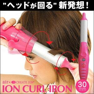 [送料無料!エアーとクレイツの新発想カールアイロン]カールアイロン air 巻き髪 送料無料 ...