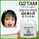 【あす楽】G2TAM(ジーツータム) アルファプラス詰め替え...