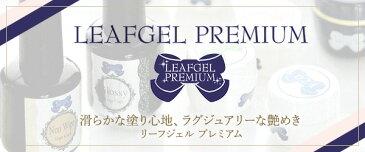 リーフジェル プレミアム エクストリームクリア+ 8g N(×メール便不可)(美容/コスメ/ネイル/ジェルネイル/ベースジェル/セルフネイル/LEAFGEL PREMIUM/)::