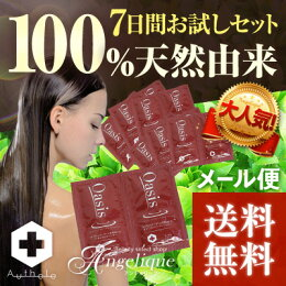 【オーセル】オアシス天然シャンプー&コンディショナートライアルセット7日分