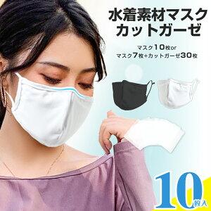 【水着素材マスク】水洗いOK♪耳が痛くない♪