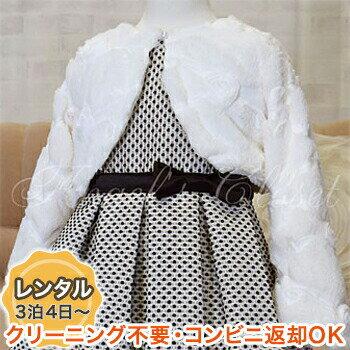 【レンタル衣装との同梱専用】リボンディティールファーボレロ(SKC36B) fy16REN07
