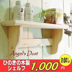 ひのきのナチュラル木製シェルフ  飾り棚