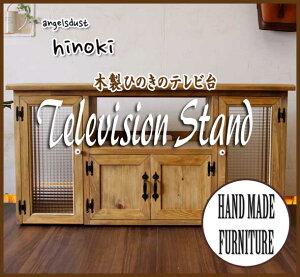 テレビ台テレビボード木製ひのきフランス製チェッカーガラス扉下段木製扉つきW120×D38×H60cm(アンティークブラウン)