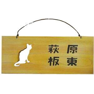 表札ネームプレート二世帯住宅用ひのき木製(漢字)ロシアンブルーくりぬきプレート(ナチュラル)