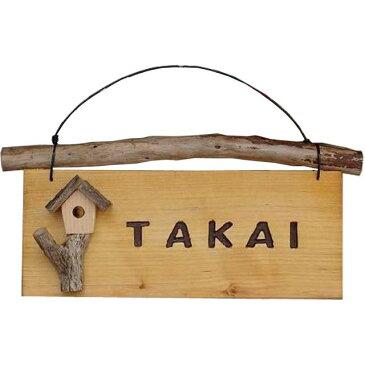 天然石入り(タイガーアイ)流木ツリーハウス&流木つき ひのきの木製ネームプレート 表札 英字 受注製作 送料無料
