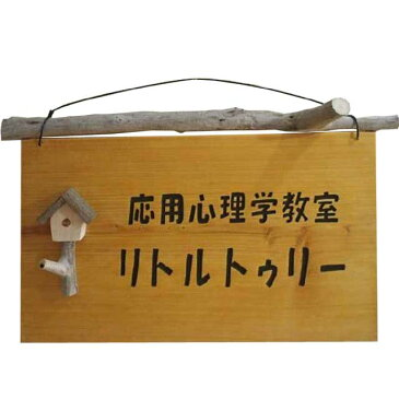 流木つき 流木ツリーハウス(水晶)大きめの看板 ひのきの木製サインボード(文字2列タイプ) 受注製作 送料無料