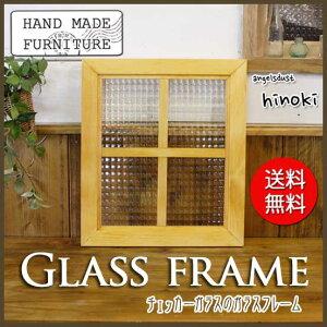 ガラスフレーム木製ひのきフランス製チェッカーガラス片面桟入りガラス窓40×35cm北欧(ナチュラル)