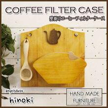 コーヒーフィルターケース(ポット)木製ひのき壁掛け計量スプーンセットコーヒーペーパーケースナチュラル