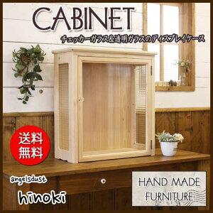 キャビネットディスプレイケースアンティーク調家具木製ひのき透明ガラス扉側面チェッカーガラス52×23×59cmライトオーク