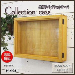 コレクションケースディスプレイケース透明ガラス木製壁掛け42×7×30cmスクラップブッキングにも!ナチュラル