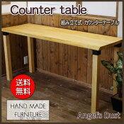 カウンターテーブル木製ひのきアイアンレッグジョイントインダストリアル組み立て式オーダーメイド家具ナチュラル