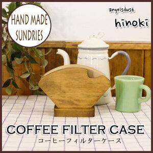 コーヒーフィルターケース木製ひのきシンプルコーヒーペーパーケース(アンティークブラウン)受注製作