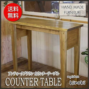 アンティークブラウンのカウンターテーブル