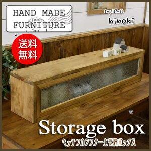 キッチンカウンター上収納木製ひのきフローラガラスキッチン見せる収納ボックススパイスラック食器棚おうちカフェアンティークブラウン