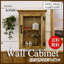 キャビネット木製ひのき透明ガラス扉壁掛けキャビネット40×12×52cmアイアン取っ手アイアン兆番裏板つきアンティークブラウン