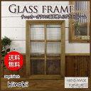 ガラスフレーム 木製ひのき フランス製チェッカーガラス 両面仕様桟入り 40×60cm・厚み2.5cm 北欧 アンティークブラウン 受注製作