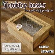 ジュエリーケース木製ひのきフローラガラス蓋ちいさな小物入れ17×12×7cmアクセサリーボックスパンプキンノブアンティークブラウン