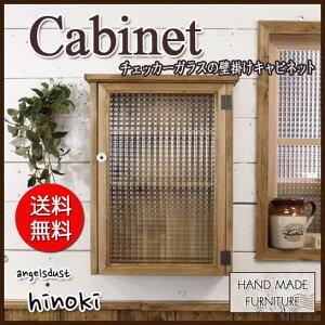 キャビネット木製ひのき透明ガラス扉壁掛けキャビネット片開き扉三段棚裏板つき40×12×52cmアンティークブラウン