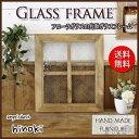 ガラスフレーム 木製ひのき フローラガラスフレーム 桟入りガラス窓 40×35cm 北欧 アンティークブラウン 受注製作