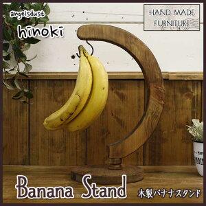 バナナスタンド木製ひのきアンティーク調雑貨バナナホルダーアンティークブラウン