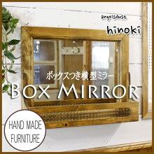 ボックスミラー木製ひのきフランス製チェッカーガラス鏡50×10×40cm(ナチュラル)