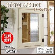 ミラーキャビネットシェルフ木製ひのき全面ミラー扉背板付きマグネット仕様35×15×45cm(アンティークホワイト)
