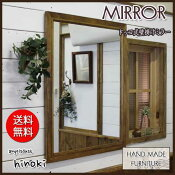 ミラー木製ひのき鏡木製ミラードッコ式吊り金具付60×2×70cmアンティークブラウン