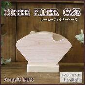 コーヒーフィルターケース木製ひのき無塗装白木シンプルコーヒーペーパーケース