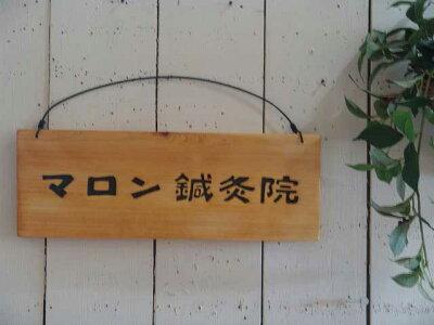 ひのきの木製サインボード