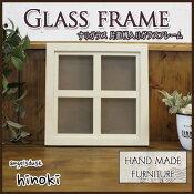 ガラスフレーム木製ひのきアンティーク調雑貨すりガラス曇りガラス片面桟入り桟入りガラス窓25×25cm北欧アンティークホワイト