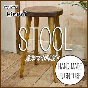 丸スツール木製ひのき丸椅子STOOL高さ44cm(アンティークブラウン)