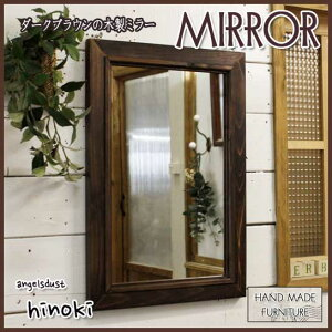 ミラー木製ひのきアンティーク調家具木製フレームミラー鏡壁掛けミラー35×2×50cmダークブラウン