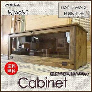 キャビネット木製ひのきアンティーク調家具透明ガラス扉横型キャビネットパンプキンノブ70×27×26cm見せる収納おうちカフェアンティークブラウン