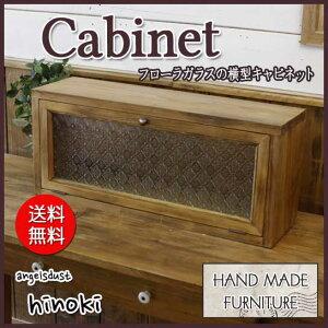 横型キャビネット木製ひのきアンティーク調家具フローラガラス扉ニッチ用埋め込みタイプ見せる収納おうちカフェ60×17×26cmアンティークブラウン