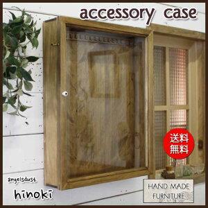 アクセサリーケース木製ひのきアンティーク調家具壁掛け透明ガラス扉40×9×50cmU字フック付きジュエリーケースアンティークブラウン