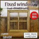 フィックス窓 木製 ひのき フランス製チェッカーガラスの室内窓 片面十字桟入り 36×36cm・厚み3.5cm 北欧(アンティークブラウン)受注製作