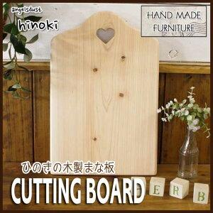 まな板木製ひのきカンティングボード厚み2センチチョッピングボード